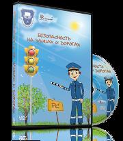 Безопасность на дорогах (для МОУ)
