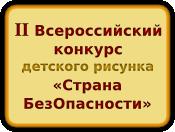 II Всероссийский конкурс детских рисунков «Страна БезОпасности»
